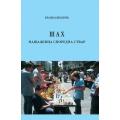 Šah: najvažnija sporedna stvar