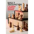 Šah u literaturi; Sasvim kratke priče